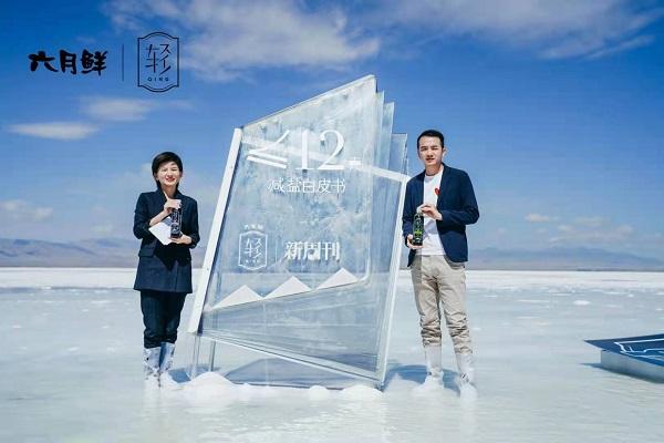 六月鲜联合新周刊发布《减盐白皮书》,教你如何科学减盐
