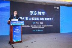 郑宇:大数据和AI助力张家