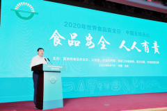 """在北京举办了2020年""""世界食品安全日""""中国主场活动"""