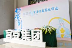 宫豆计国风茶饮上海品牌全国首发,要做茶饮界的迪士尼!