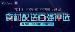"""观麦科技""""2019-2020年度中国互联网食材配送百强企业评选""""火热报名中"""