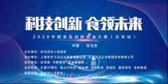 技术引领的新食品在新时代的北京必定会有更多的创业机会和发展空间
