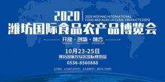 潍坊市人民政府主办的2020潍坊国际食品农产品博览会将于2020年10月23日