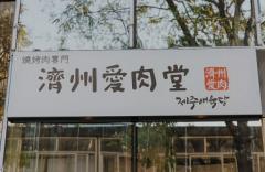 口碑爆棚,好吃到流泪的Top 10正宗韩国烤肉店!假期安排!